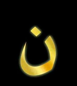 Irak : ن , ¡Todos somos nazarenos!